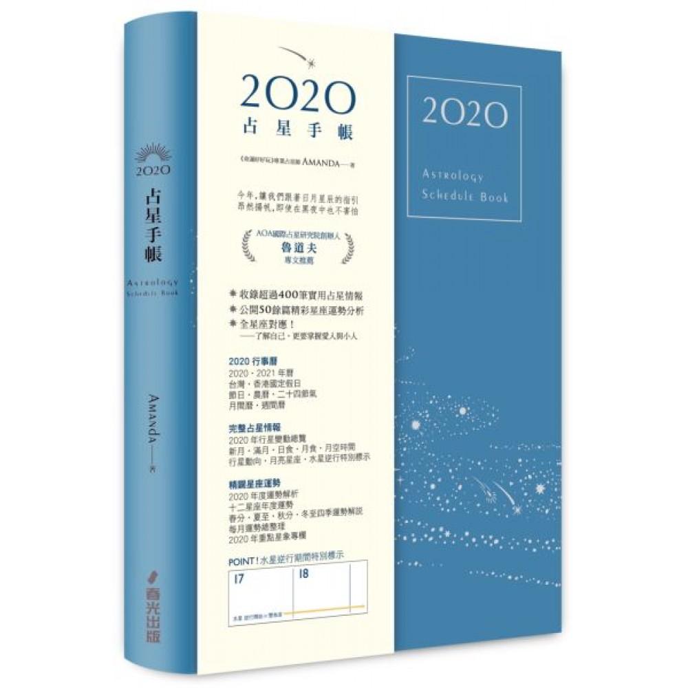2020占星手帳