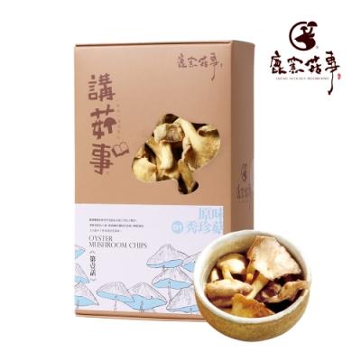 鹿窯菇事  原味秀珍菇餅乾 (全素) 70g/盒
