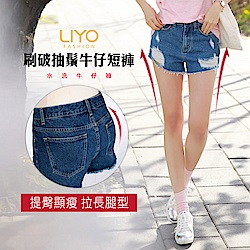 LIYO理優刷破抽鬚牛仔短褲(藍)