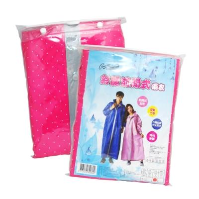 彩麗前開式雨衣-桃紅色-2件組