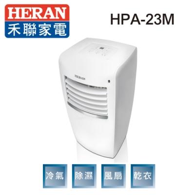 HERAN禾聯 3坪以下 移動式空調冷氣/除濕/風扇/乾衣4合一 HPA-23M全新福利品
