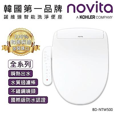 韓國Novita 諾維達智能洗淨便座 BD-NTW500
