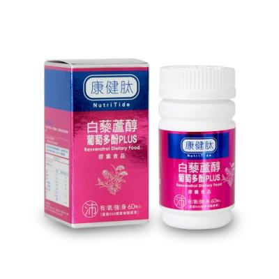康健肽-白藜蘆醇葡萄多酚PLUS膠囊食品(60顆)