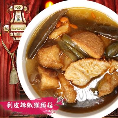 老爸ㄟ廚房,剝皮辣椒猴頭菇300g/包 (共三包)