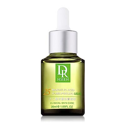 【即期良品】Dr.Hsieh達特醫 25%杏仁酸深層煥膚精華 30ml