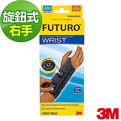 3M FUTURO 醫用護具 (特級穩定型護腕-右手)