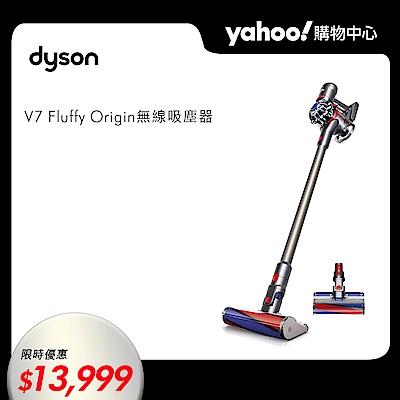 (下單登記送1000)dyson V7 Fluffy Origin無線吸塵器(銀灰)
