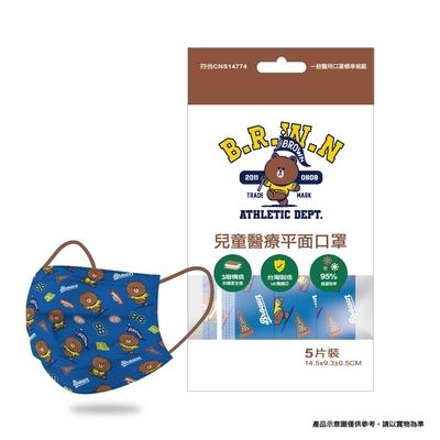 熊大 UNIVERSITY系列 醫療兒童口罩(未滅菌)-袋裝5入