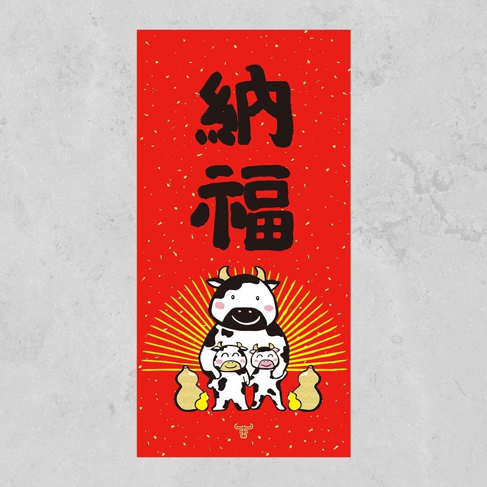 佳墨-2021牛年春聯-牛寶寶-門心-納福