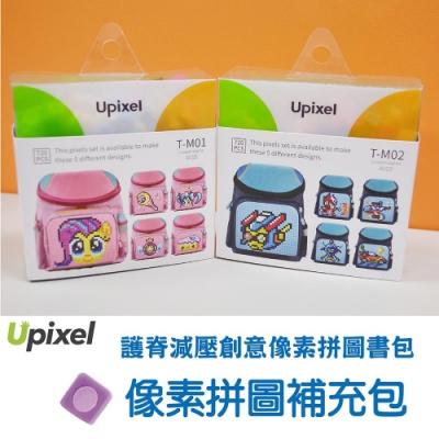 Upixel WY-A019像素拼圖書包-專用拼圖補充包