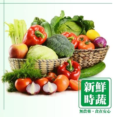 信心農場 產地直送有機認證組合蔬菜箱(12入)