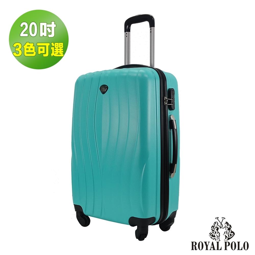 ROYAL POLO皇家保羅 20吋 凌波微舞ABS硬殼箱/行李箱 (3色任選)