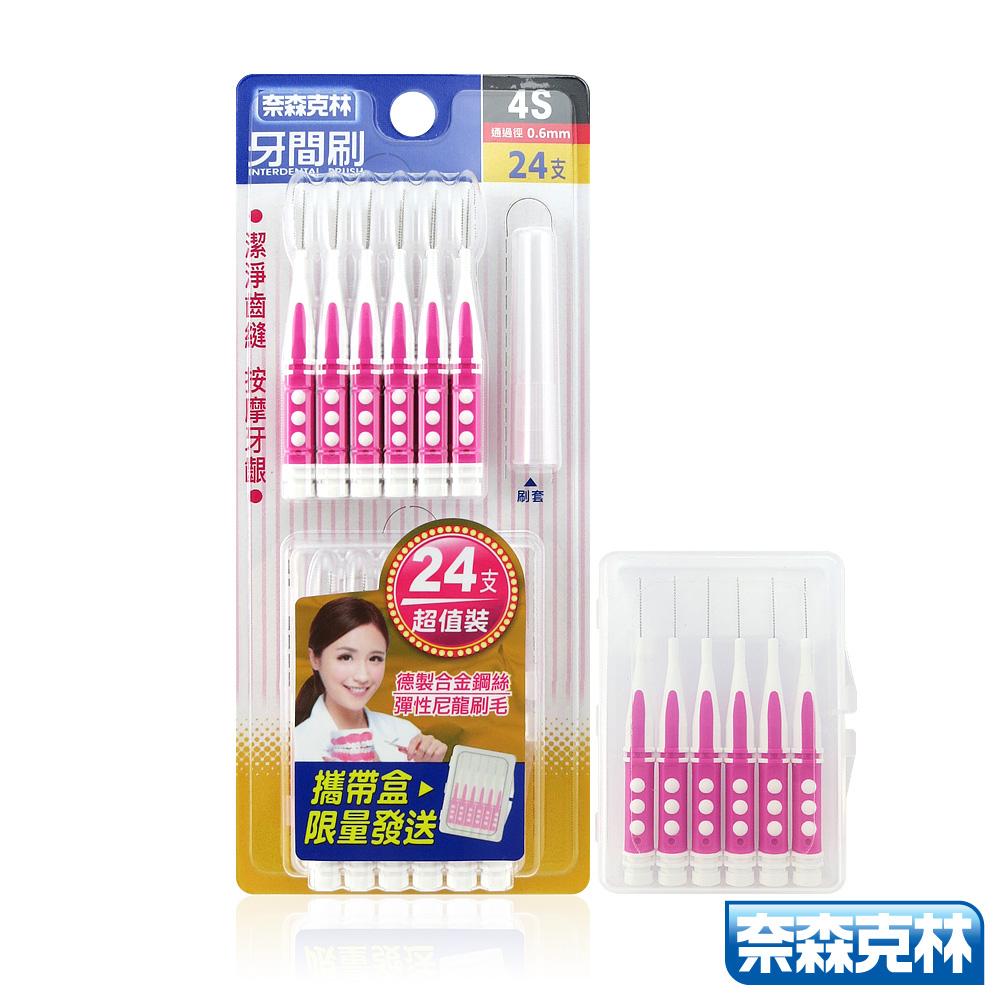 奈森克林 I型牙間刷0.6mm-4S(24支超值裝)-附攜帶盒