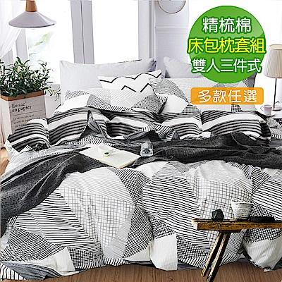 A-ONE 100%純棉-黑白E系列-雙人床包/枕套組-合版B 多款任選