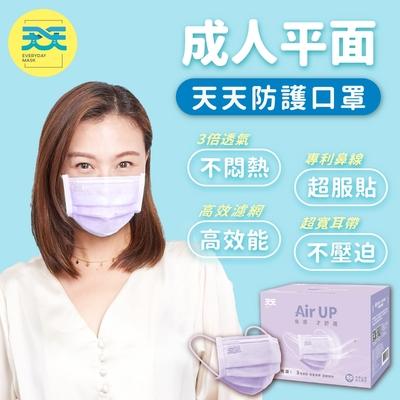 【天天】成人平面醫用口罩-紫色(50入/盒)