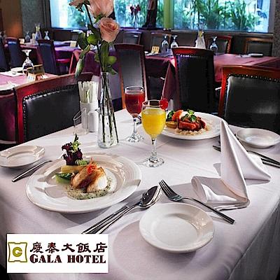 慶泰飯店金穗坊西餐廳平日自助午晚餐券1張