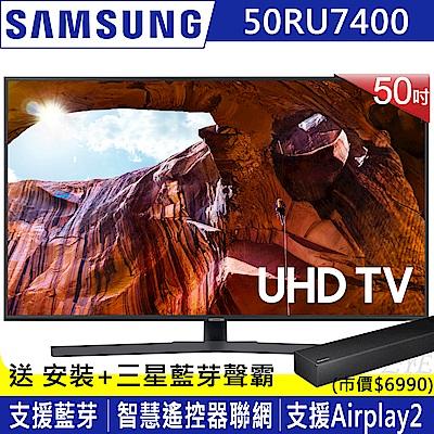 [時時樂限定]SAMSUNG三星50吋4KUHD連網液晶電視+送三星聲霸UA50RU7400WXZW
