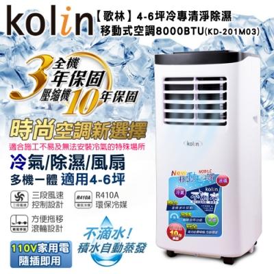 KOLIN歌林4-6坪冷專移動式空調8000BTU(KD-201M03)