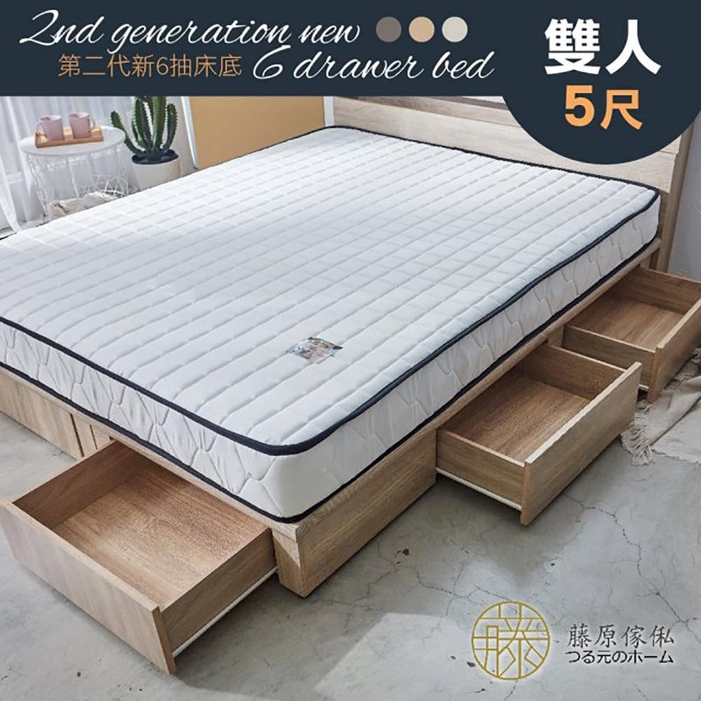 【藤原傢俬】第二代新6抽床底雙人5尺木芯板(不含床墊/床頭)