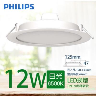 Philips 飛利浦 12W 12.5CM LED嵌燈-白光6500K (PK006)