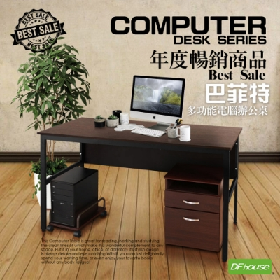 DFhouse巴菲特電腦辦公桌+主機架+活動櫃 -胡桃色 150*60*76