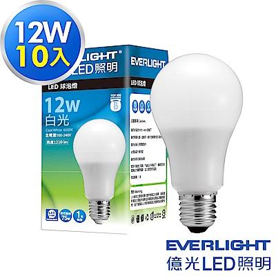 Everlight億光 12W LED 燈泡 白光 大角度 升級版 10入
