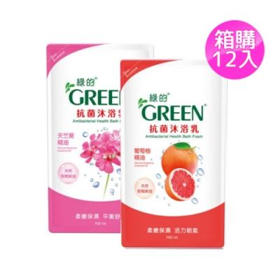 (箱購12入)綠的GREEN 抗菌沐浴乳補充包 700ml - 葡萄柚精油/天竺葵精油