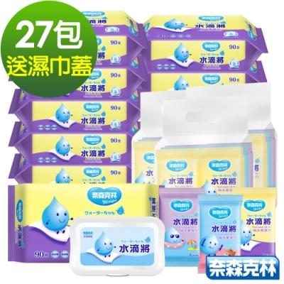 奈森克林 超純水滴將柔濕巾27包家庭組-加送濕巾蓋