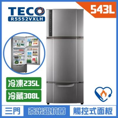 TECO 東元 543L 一級能效變頻三門冰箱 R5552VXLH