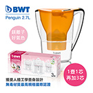 BWT德國倍世 Mg2+鎂離子濾水壺2.7L(橘) + 8週長效濾芯(三入組)(共四芯)