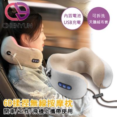 【CY 呈云】U型記憶棉旅行按摩枕 (攜帶型旅行用-USB充電款)