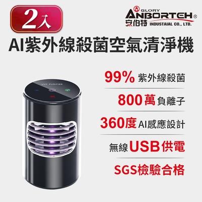 (2入組)【安伯特】神波源 AI紫外線殺菌空氣清淨機 USB供電 紫外線殺菌 負離子淨化