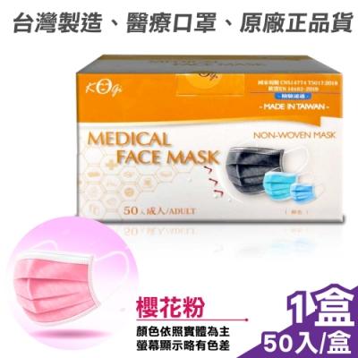 宏瑋 醫療口罩(櫻花粉)-50入/盒