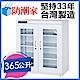防潮家365公升簡約白大型電子防潮箱D-365CW-生活防潮指針型 product thumbnail 1