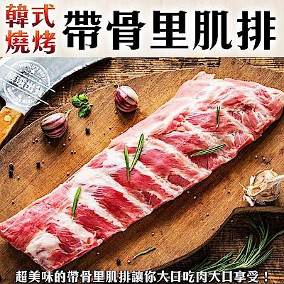 【海陸管家】韓式帶骨里肌肉排3包(每包約520g)