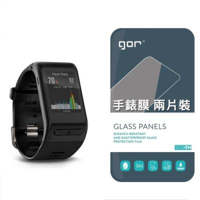 GOR Garmin Vivoactive HR 手錶鋼化玻璃保護貼 2片裝