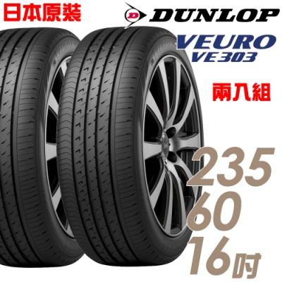 【DUNLOP 登祿普】VE303 舒適寧靜輪胎_二入組_235/60/16(VE303)