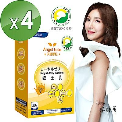 Angel LaLa 天使娜拉 蜂王乳+芝麻素糖衣錠(30錠/盒x4盒)