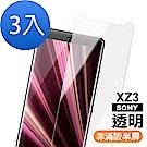 Sony Xperia XZ3 透明 9H  防撞 防摔 保護貼 -超值3入組