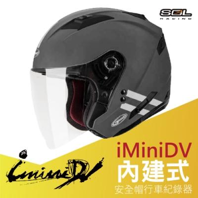 【iMiniDV】SOL+DV OF-77 磐石 內建式 安全帽 行車紀錄器/消光灰/銀