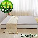 雙人5尺-LooCa 法國Greenfisrt天然防蹣防蚊5cm乳膠床墊-灰