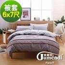 喬曼帝Jumendi 台灣製活性柔絲絨雙人被套6x7尺-英倫風情