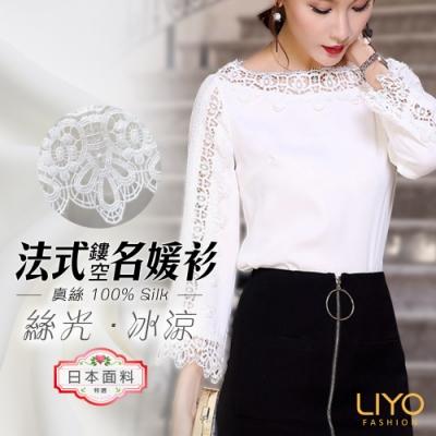 襯衫-LIYO理優-法式絲光鏤空蕾絲上衣-日本進口面料