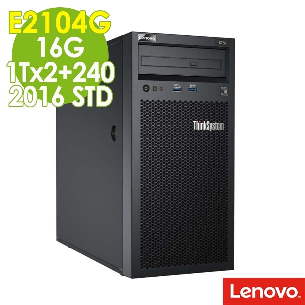 LENOVO ST50伺服器 E2104G/16G/240SSD+1Tx2/2016STD