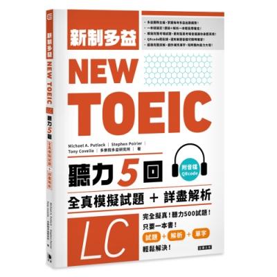 NEW TOEIC新制多益聽力五回全真模擬試題+詳盡解析(附音檔QRcode)