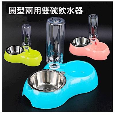 寵愛有家-圓型兩用雙碗飲水器