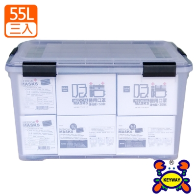 [KEYWAY]Fine防潮整理箱55L(附輪)(三入組)