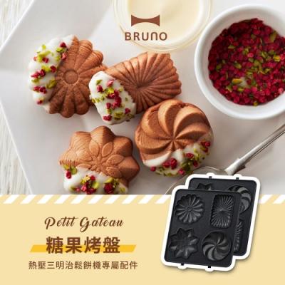 日本BRUNO 糖果烤盤(三明治鬆餅機專用配件)