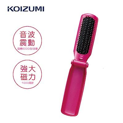(日本KOIZUMI小泉成器)音波磁氣美髮梳 摺疊款-桃紅 KZB-0040VP