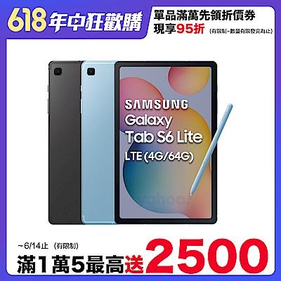 Samsung 三星 Galaxy Tab S6 Lite LTE (P615) 10.4吋旗鑑平板- (4G/64G)
